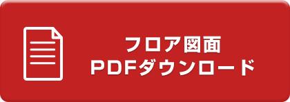フロア図面PDFダウンロード