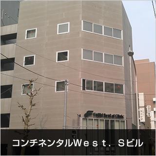 コンチネンタルWest.Sビル
