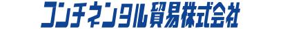 コンチネンタル貿易株式会社
